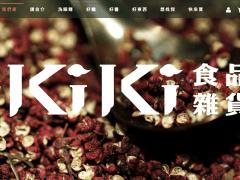 kiki食品雜貨官網