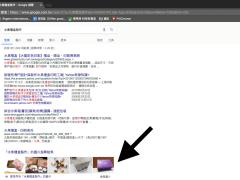 圖片讓網頁到google第一頁