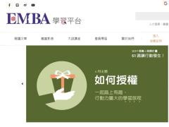 EMBA雜誌網站製作