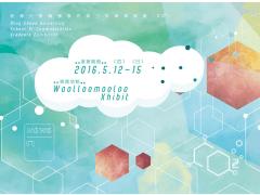 銘傳大學 畢業展覽『CO2』logo及主視覺設計