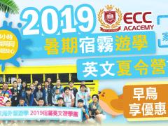 2019暑假菲律賓孩童青少年專屬遊學團🇵🇭🇵🇭 早鳥優惠開跑~🌟🌟
