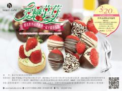 愛戀草莓海報