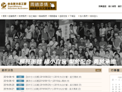 台北效力志工團