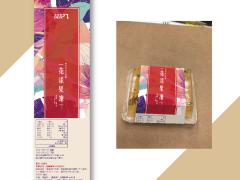 Visual design_花漾果凍包裝帶設計