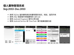 個人藥物管理系統 Android APP