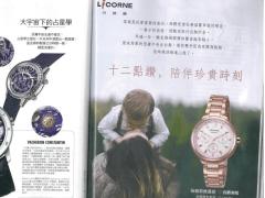 ELLE雜誌Licorne力抗錶