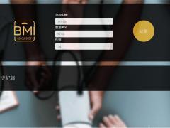 BMI計算