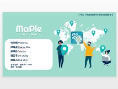 MaPle旅遊交友APP介紹