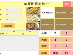 餐飲店點餐POS系統