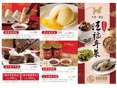 新港茶餐廳-店內節慶禮盒DM