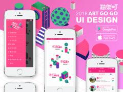 2018 粉樂町 ART GOGO App