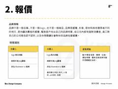 設計流程 - 2