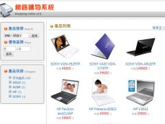 php製作的線上購物網站