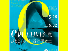 URS21畢業展海報