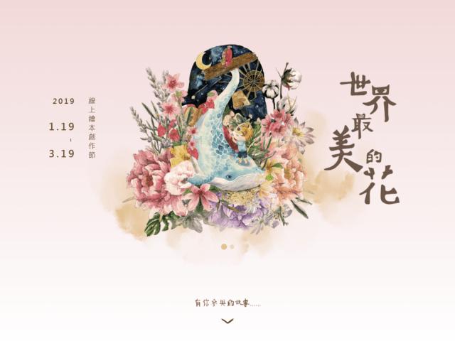 台中花博 - 世界最美的花 線上繪本創作