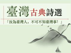 教學課程-臺灣古典詩選