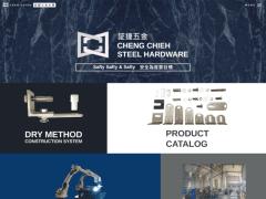 証捷五金企業ChenChieh Steel Hardware