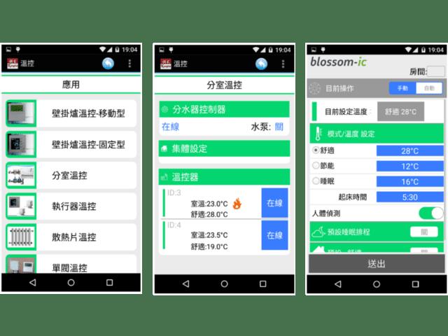 Remote Controller App