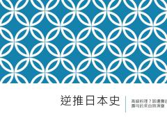《逆推日本史--壽司的來由與演變》