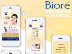 花王Biore
