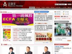 2010 金融家月刊線上平台