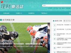 中國信託-理財樂活誌