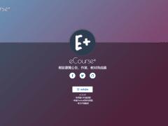 Ecourse+ 學生資訊系統