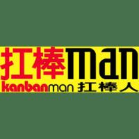 KanBanMAN(扛棒人企業社)