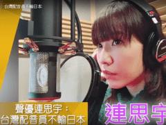 【文章】聲優連思宇:台灣配音員不輸日本(2018/2/1)