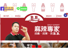 B.B. Sauce B.B.麻辣專家