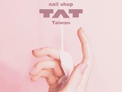 TAT 電商網站