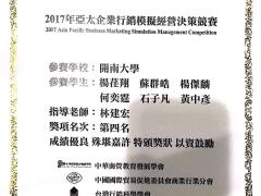 2017年亞太企業行銷模擬經營決策競賽