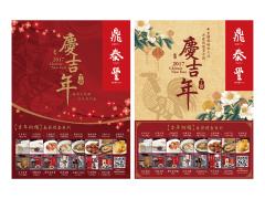 鼎泰豐 春節海報提案