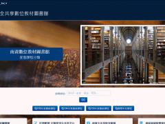 南資全共享數位教材圖書館