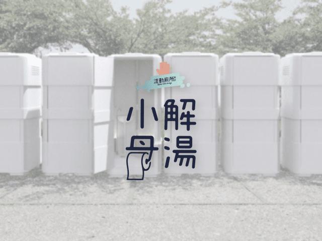 小解母湯升縮流動廁所