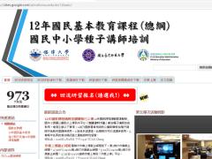 12年國民基本教育課程(總綱)種子講師培訓計畫網站