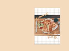 《來去吃早午餐。》 2018 實戰出版專題 小組作品