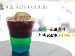 藍綠一般黑咖啡