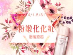 粉嫩化化粧LINE@貼文圖片