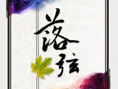 2017年國樂社公關企劃書