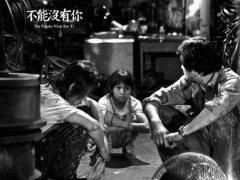 《不能沒有你》—電影中的真實社會議題及現象。