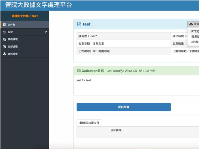 中山大學管理學院文字分析平台