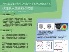 眼控放大輔助閱讀軟體