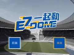 E7DOME一起動運動中心