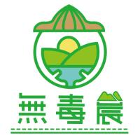 無毒農-友善環境的安心水果 logo