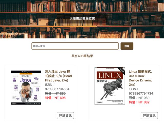 天瓏書局書籍查詢 Book Search