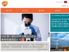 荷商葛蘭素史克藥廠台灣官網