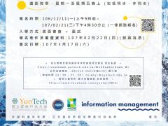 2018雲科大碩班招生海報