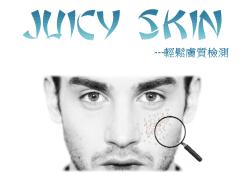 Juicy Skin - 輕鬆膚質檢測app