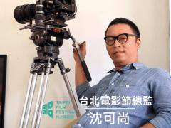 【影像】台北電影節快問快答影片拍攝